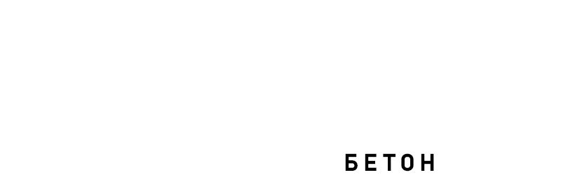 ПМК-Бетон