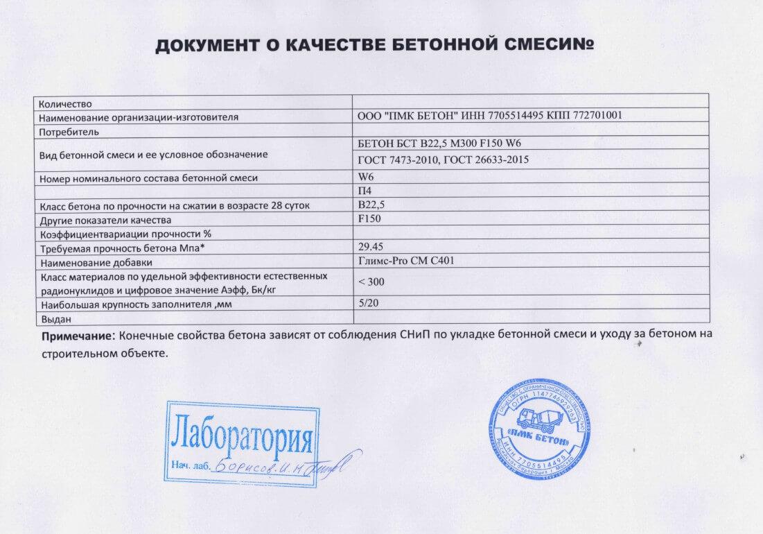 Документ о качестве бетонной смеси